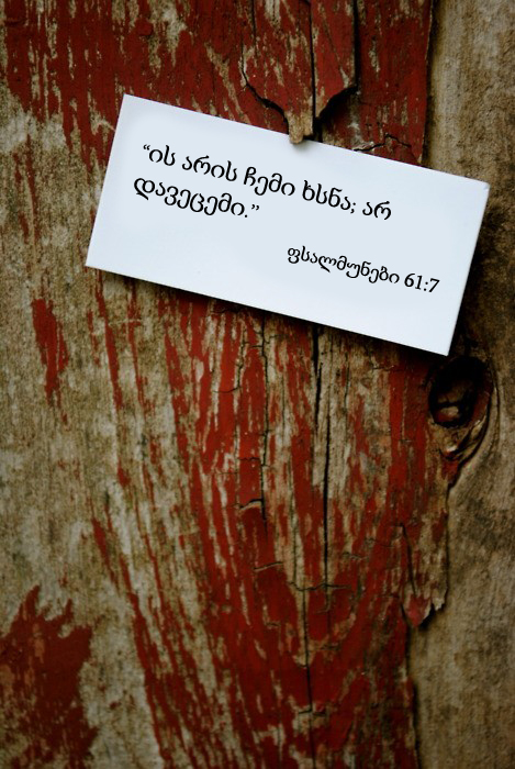 ფსალმუნები 61:7