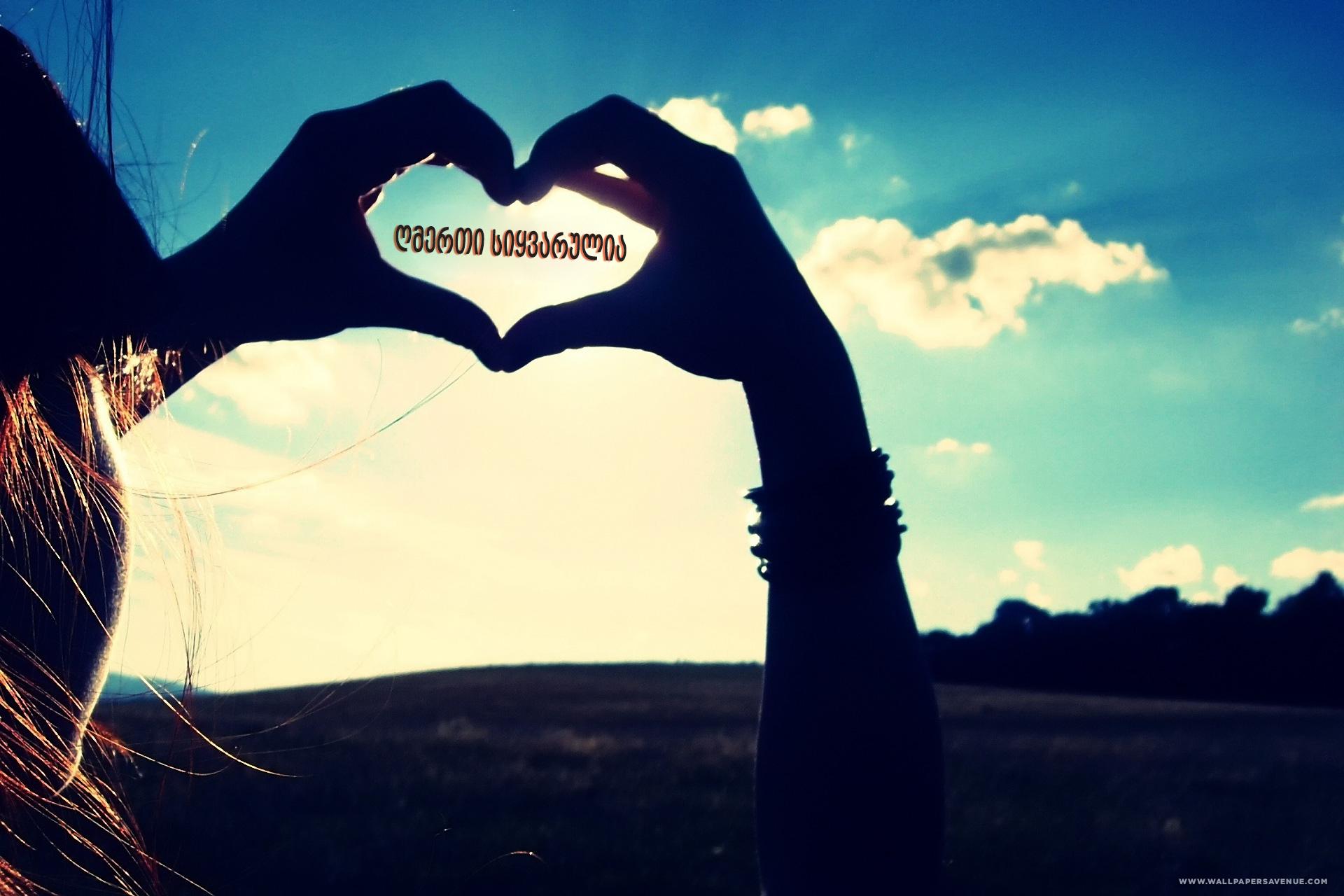 ღმერთი სიყვარულია